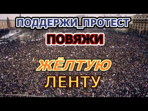 С 26 марта начинаются Всероссийские Протесты  Поддержи Протест   Повяжи Жёлтую Ленту