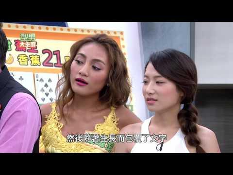 台綜-型男大主廚-20160816 在家DIY,超快速成五大台灣小吃
