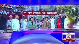 Ada Derana Late Night News Bulletin 10.00 pm - 2019.02.04