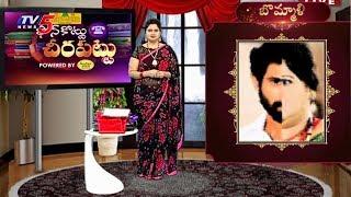 ఫోన్ కొట్టు చీర పట్టు | Latest Trending Sarees | Snehitha | 12th December 2018