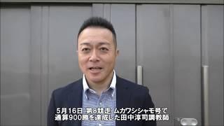 20180516田中淳司調教師900勝