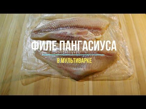 Рыбное филе в мультиварке