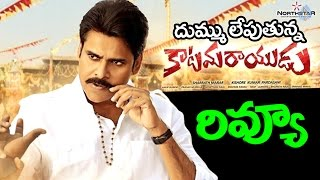 Katamarayudu Movie Review In UK