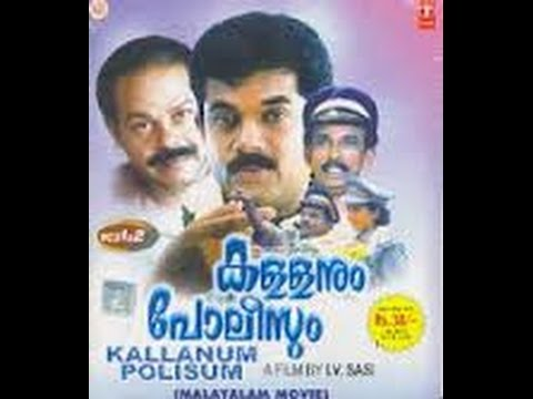 Kallanum Policum | Full Malayalam Movie | Mukesh,ragini, Lalitha. video