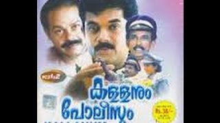 Kallanum Policum | Full Malayalam Movie | Mukesh,Ragini, Lalitha.