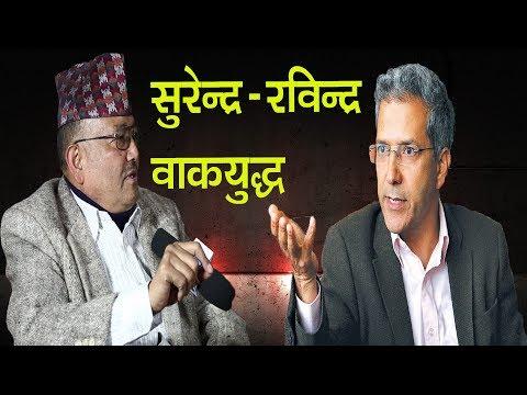 रविन्द्र मिश्रलाई डा सुरेन्द्र केसीको च्यालेन्ज Dr Surendra KC challenges Rabindra Mishra