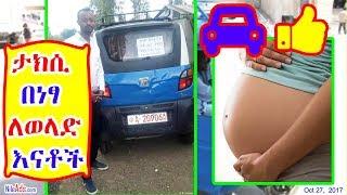 [ባጃጅ] ታክሲ በነፃ ለወላድ እናቶች - Free Bajaj taxi for mums in Ethiopia - DW