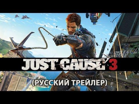 Это — Just Cause 3 (Русский трейлер)