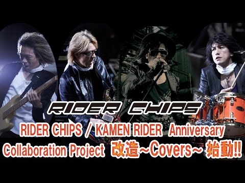 RIDER CHIPS / KAMEN RIDER  Anniversary Collaboration Project改造  〜Covers〜 始動!!