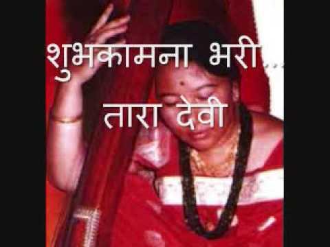 Shuvakamana Bhari by Tara Devi