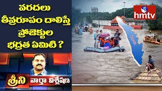 What Is The Security Of Projects, If Floods Intensify? | News Analysis With Srini | hmtv