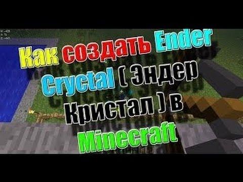 Как достать кристал края в любой версии minecraft! - YouTube