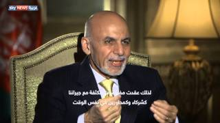 """""""بصراحة"""".. مع الرئيس الأفغاني أشرف غني"""