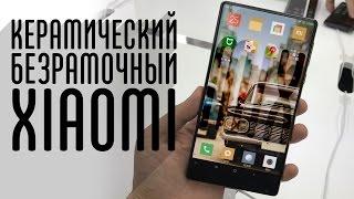 Xiaomi Mi Mix - Первый взгляд на этого красавца - Характеристики, цена, дата продаж