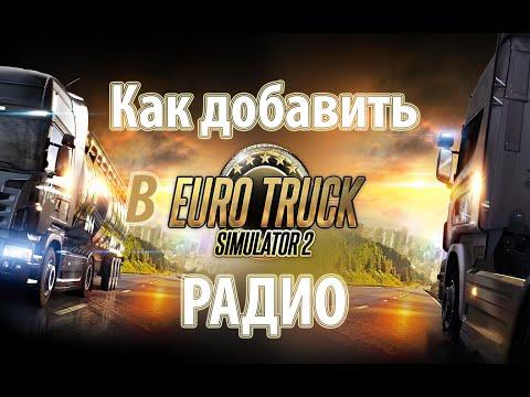 Euro Truck Simulator 2: Как добавить любое интернет радио
