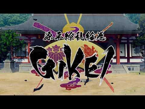 源平繚乱絵巻 -GIKEI- OPムービー