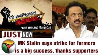 Live: MK Stalin says strike for farmers is a big success, thanks supporters