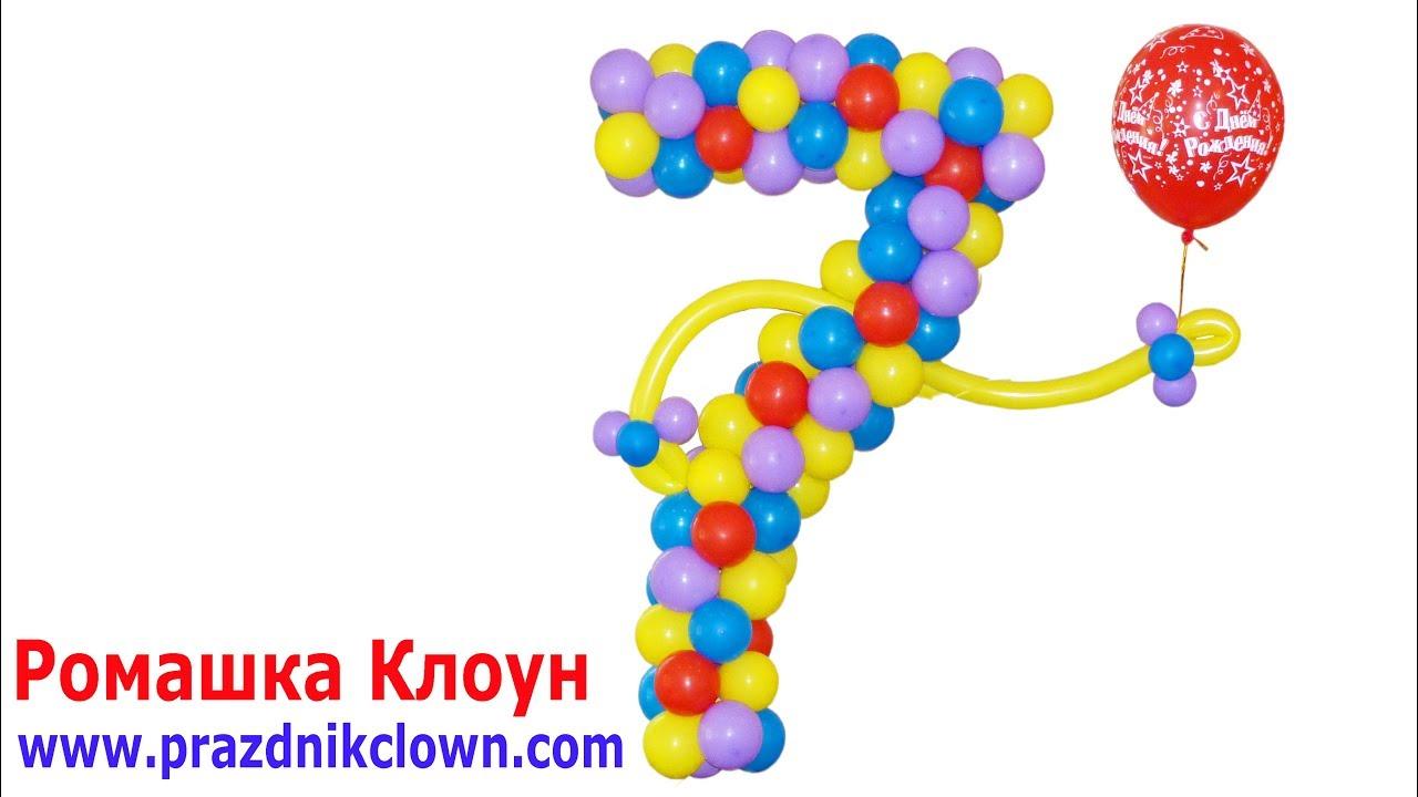 Фото цифра 7 из шаров своими руками