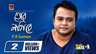 Tor Lagi Re | Bangla Song 2016 | F A Sumon | Full Album | Audio Jukebox | ☢☢ EXCLUSIVE ☢☢