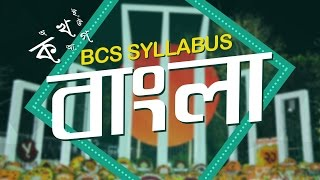1. BCS Syllabus - Bangla