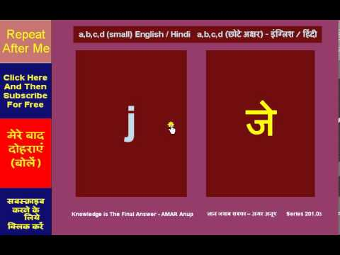 a to z small alphabets only english hindi