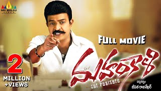 Mahankali Telugu Full Movie | Telugu Full Movies | Rajasekhar, Madhurima