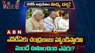 Modi Predicts About Chandrababu Injustice to AP Special Status | Inside