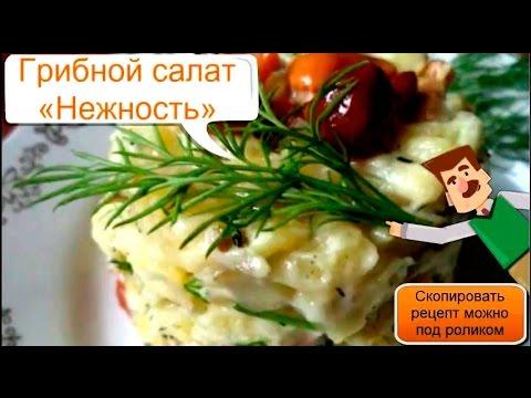 Салат с шампиньонами и курицей нежность рецепт с 163