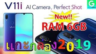 แกะกล่อง Vivo V11i (Ram 6GB, Rom 64GB)
