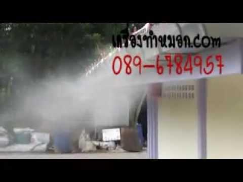 หัวฉีดน้ำ fog nozzle หัวพ่นหมอก เม็ดน้ำละเอียดสุด ๆ ติดตั้งง่าย โทร 0990049789