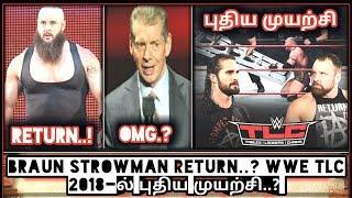 BRAUN STROWMAN RETURN.? WWE TLC 2018-ல் புதிய முயற்சி..!/World Wrestling Tamil