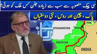 PAK , CHINA & RUSSIA Vs AMERICA & INDIA on CPEC | Harf E Raaz