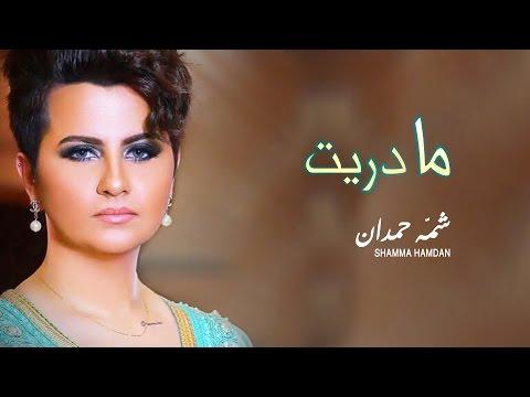 Download  شمه حمدان - مادريت حصرياً | 2016 Gratis, download lagu terbaru