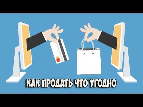 Как продать товар в интернете. Как правильно продавать через интернет.
