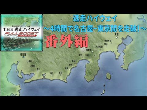 [PSV]番外編 逃走ハイウェイ フルブースト~4時間で名古屋-東京を走破!実況~