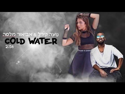 download lagu נועה קירל ואביאור מלס� gratis
