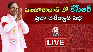 CM KCR LIVE | TRS Public Meeting In Huzurabad | Telangana Elections 2018