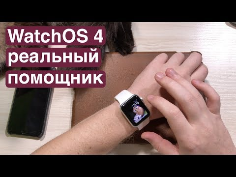 WatchOS 4 реальный помощник