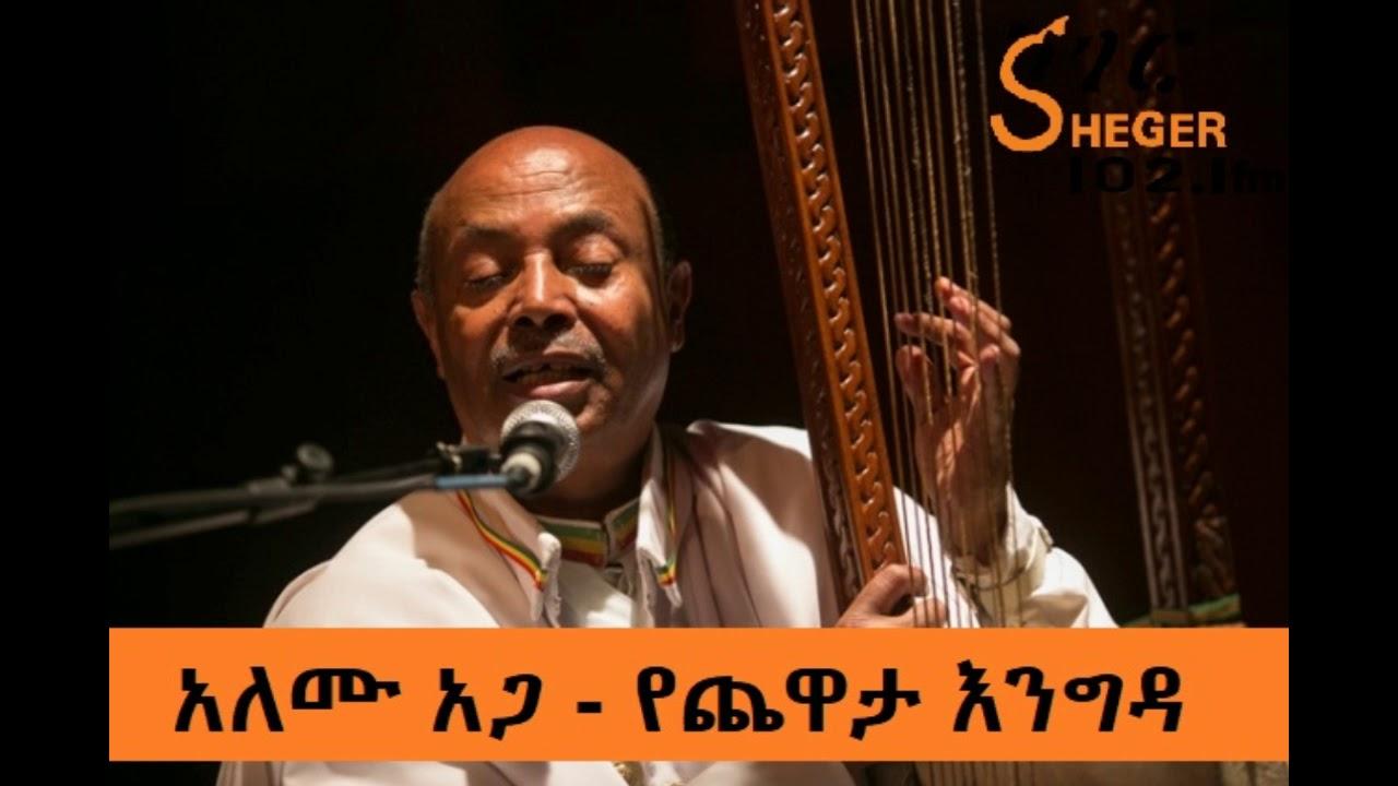 "Sheger 102.1 የጨዋታ እንግዳ: Ato Alemu Aga Who Plays ""Begena"" - በገና ደርዳሪው አለሙ አጋ"