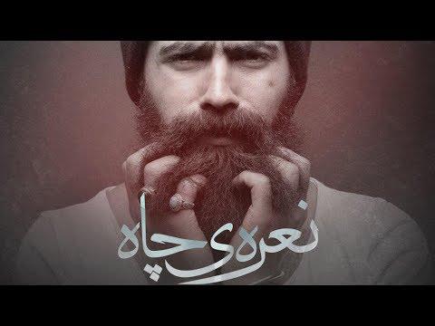 جدید ترین اهنگ (ارامش) از علی بابا و مهران احمدی