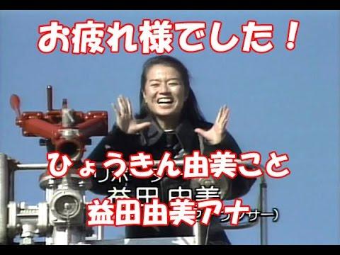 益田由美の画像 p1_16