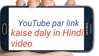 YouTube par link kasy daly in Hindi video