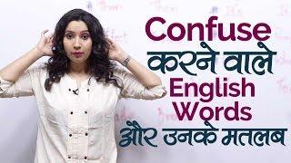 English Speaking Practice - Confuse करने वाले English Words और उनके मतलब. -  English Through Hindi