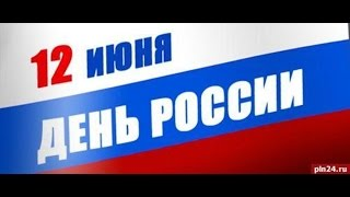 12 июня С Днем России!!! Congratulations with the Day of Russia!I