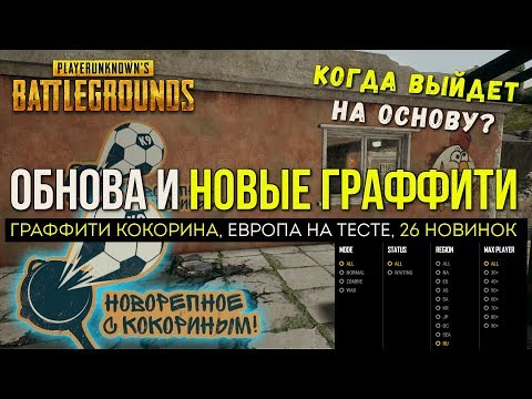 26 ГРАФФИТИ и RU СЕРВЕР ОБНОВЛЕНИЕ PUBG / PLAYERUNKNOWN'S BATTLEGROUNDS ( 01.05.2018 )