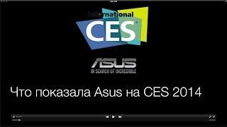Что показала Asus на CES 2014