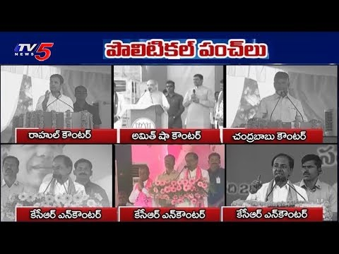 Political Punches Between TRS & Mahakutami | TV5 News
