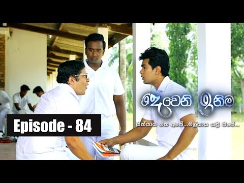 Deweni Inima | Episode 84 01st June 2017