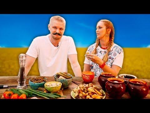 СЕСТРА научила готовить УКРАИНСКИЕ БЛЮДА! (Бешено вкусно!)