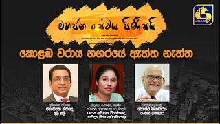 Mahajana Sewaya Pinisai  - 2021-04-19